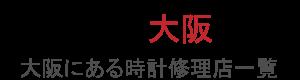 時計修理店大阪.com【2020年度版】
